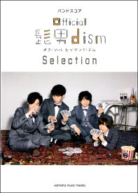 バンドスコア Official髭男dism Selection【楽譜】【メール便を選択の場合送料無料】