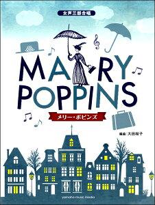女声三部合唱 メリー・ポピンズ 編曲:大田桜子【楽譜】