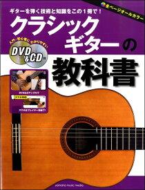 【取寄品】クラシックギターの教科書 DVD&CD付【楽譜】