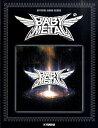 オフィシャルバンドスコア BABYMETAL『METAL GALAXY』【楽譜】【メール便を選択の場合送料無料】