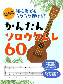 超初級 初心者でもラクラク弾ける! かんたんソロウクレレ60【楽譜】