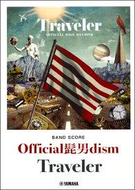 バンドスコア Official 髭男 dism 『Traveler』【楽譜】【メール便を選択の場合送料無料】