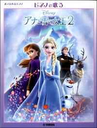 【2月下旬発売予定・予約受付中♪】ボーカル&Pピアノで歌うアナと雪の女王2【楽譜】