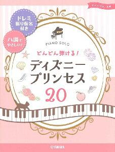 楽譜 ピアノソロ 入門 どんどん弾ける! ディズニープリンセス20 −ドレミ振り仮名付き&ハ調でやさしい!−【メール便を選択の場合送料無料】