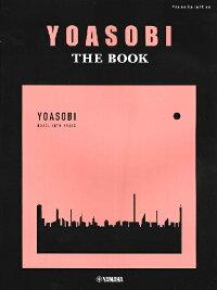 【現品限り】ピアノソロ・連弾YOASOBI『THEBOOK』【楽譜】【メール便を選択の場合送料無料】
