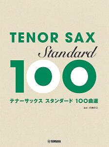 楽譜 テナーサックス スタンダード100曲選【メール便を選択の場合送料無料】