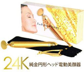 24K黄金美容按摩棒 Face perfection BEAURA