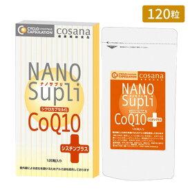 ナノサプリ CoQ10(シクロカプセル化) 120粒シスチンプラス コエンザイムQ10含有サプリメント送料無料(※北海道・沖縄除く)