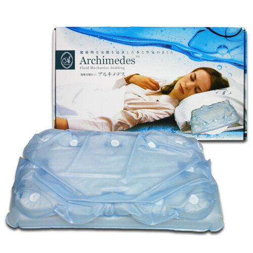 【全国送料無料!】流体力学安眠枕「アルキメデス」
