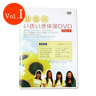 It is exercises DVD lively