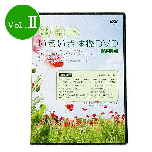 【在庫有り!!】いきいき体操DVD II【ゆうパケット送付】【代引き不可】