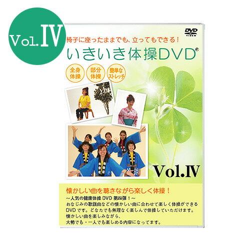 【大好評第4弾!在庫有り♪】【ゆうパケット送付のため代引き不可】いきいき体操DVD IV