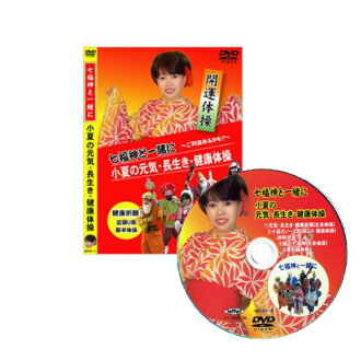 "It is ... keep-fit DVD with ""spirit, longevity, keep-fit of the small summer"" - Seven Deities of Good Luck"