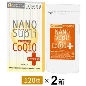 ナノサプリ CoQ10(シクロカプセル化) 120粒×2個セットシスチンプラス コエンザイムQ10含有サプリメント