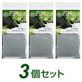 バイオコースター【3個セット】【ゆうパケット送付(送料無料)】【代引き不可】