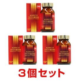アガリクス菌糸体(粒)【3個セット】【送料無料】