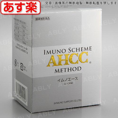 【あす楽対応】【送料・支払手数料無料】AHCC イムノエース(3g×30袋)【1個】【あす楽対応】【東北_関東_北陸_甲信越_東海_近畿_中国_四国_九州】