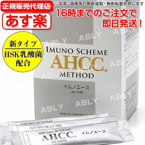 【最新型AHCC】【送料・支払手数料無料】AHCC イムノエース(3g×30袋)【1個】【あす楽対応】【東北_関東_北陸_甲信越_東海_近畿_中国_四国_九州】
