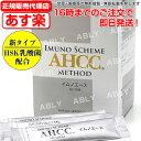 【最新型AHCC】【送料・支払手数料無料】AHCC イムノエース(3g×30袋)【1個】【あす楽対応】【東北_関東_北陸_甲信…