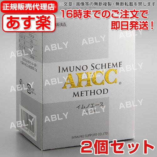 【あす楽対応】【送料・支払手数料無料】AHCC イムノエース(3g×30袋)【2個セット】【あす楽対応】【東北_関東_北陸_甲信越_東海_近畿_中国_四国_九州】