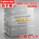 【あす楽対応】【送料・支払手数料無料】AHCC イムノエース(3g×30袋)【2個セット】【あす楽対応】【東北_関東_北…