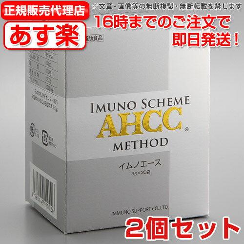 【最新型AHCC】【送料・支払手数料無料】AHCC イムノエース(3g×30袋)【2個セット】【あす楽対応】【東北_関東_北陸_甲信越_東海_近畿_中国_四国_九州】