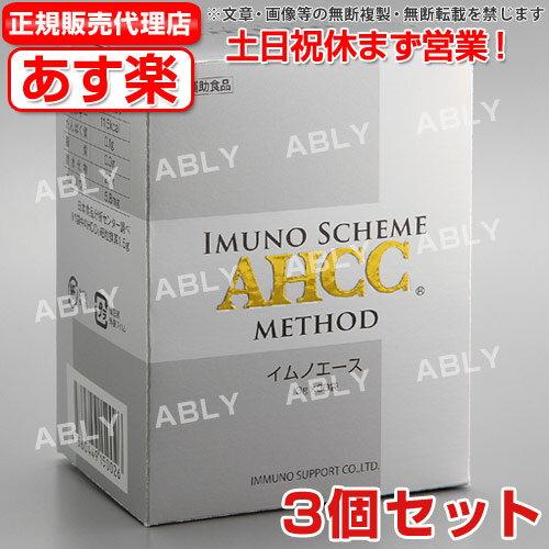 【あす楽対応】【送料・支払手数料無料】AHCC イムノエース(3g×30袋)【3個セット】【あす楽対応】【東北_関東_北陸_甲信越_東海_近畿_中国_四国_九州】