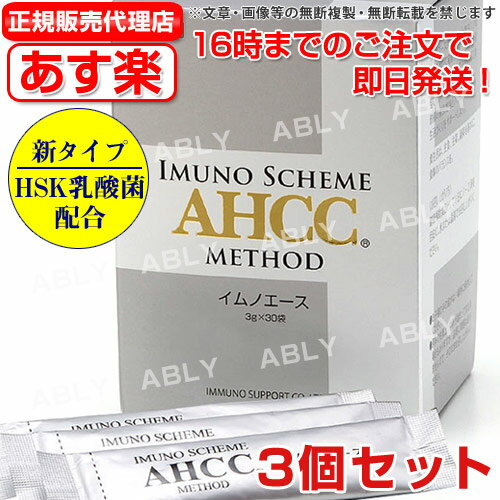 【最新型AHCC】【送料・支払手数料無料】AHCC イムノエース(3g×30袋)【3個セット】【あす楽対応】【東北_関東_北陸_甲信越_東海_近畿_中国_四国_九州】
