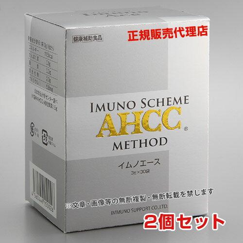 【最新型AHCC】AHCC イムノエース(3g×30袋)【2個セット】【送料・支払手数料無料】【あす楽対応】【東北_関東_北陸_甲信越_東海_近畿_中国_四国_九州】
