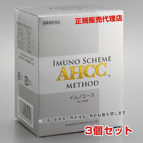 【最新型AHCC】AHCC イムノエース(3g×30袋)【3個セット】【送料・支払手数料無料】【あす楽対応】【東北_関東_北陸_甲信越_東海_近畿_中国_四国_九州】