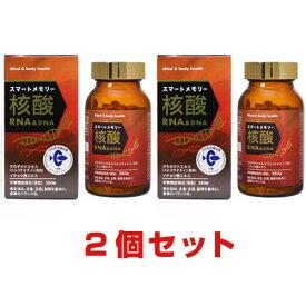 スマートメモリー核酸【2個セット】【送料無料】