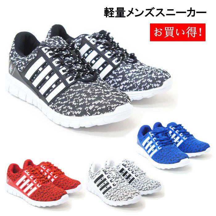 【返品交換不可】メンズ スニーカー 安い ジョギング ランニング ウォーキング 軽い 運動靴 クッション dygo2093