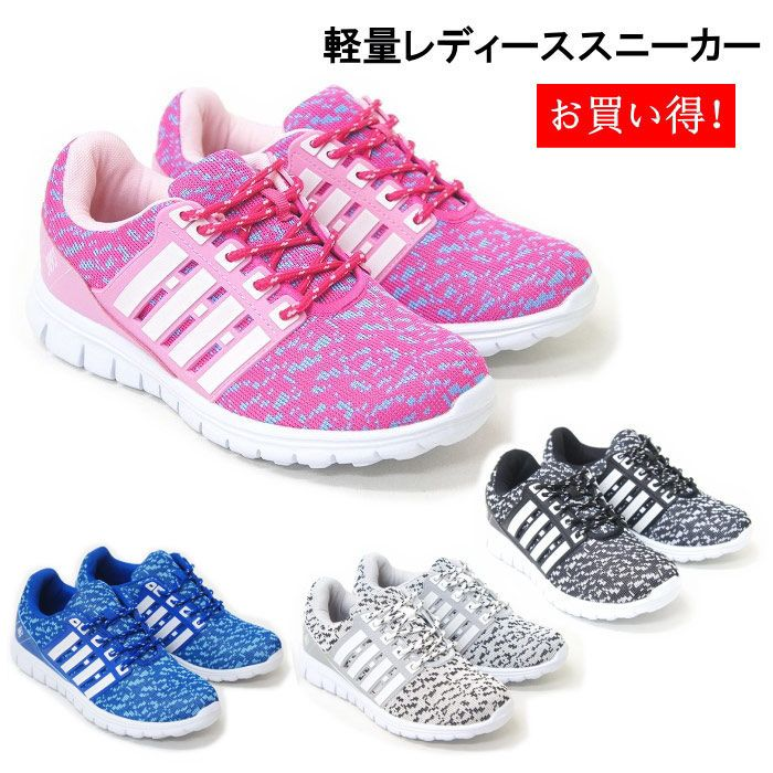 【返品交換不可】レディース スニーカー 安い ジョギング ランニング ウォーキング 軽い 運動靴 dygo3093