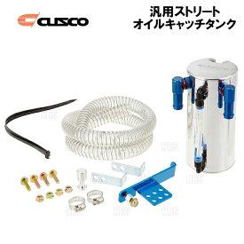CUSCO クスコ 汎用ストリート オイルキャッチタンク 縦置き (φ15ホ−ス用) 汎用 0.6L φ80 x H154mm (00B-009-HB