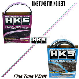 HKS エッチケーエス 強化タイミングベルト & Vベルト レガシィ ツーリングワゴン BP5 EJ20 04/3〜 (24999-AF001/24996-AK012/24996-AK003