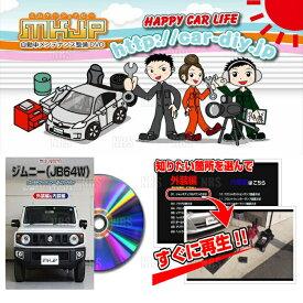 MKJP エムケージェーピー メンテナンスDVD コペン LA400K (DVD-daihatsu-copen-la400k-01