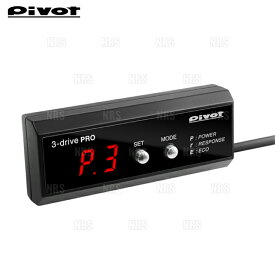 PIVOT ピボット 3-drive PRO 本体 スロットルコントローラー (3DP