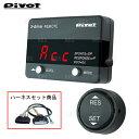 PIVOT ピボット 3-drive REMOTE & ハーネス パレット MK21S K6A H21/9〜 AT/CVT (3DR/TH-1C/BR-6