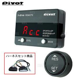 PIVOT ピボット 3-drive REMOTE & ハーネス NV100 クリッパー DR17V R06A H27/2〜 AT/CVT (3DR/TH-2C/BR-2