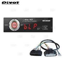 PIVOT ピボット 3-drive BLP & ハーネス ロードスター/RF ND5RC/NDERC P5-VP[RS]/PE-VPR[RS] H27/5〜 MT (BLP/TH-2B