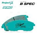 Project μ プロジェクトミュー B-SPEC (前後セット) セリカ ZZT231 99/8〜 (F128/R127-BSPEC