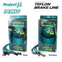 Project μ プロジェクトミュー テフロン ブレーキライン (スチール/グリーン) セリカ ZZT231 (BLT-024AG