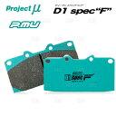 Project μ プロジェクトミュー D1 spec F (フロント) マークX GRX120/GRX121 04/11〜09/10 (F174-D1F