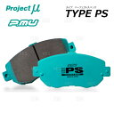 Project μ プロジェクトミュー TYPE-PS (フロント) ソリオ/バンディット/ハイブリッド MA26S/MA36S/MA46S 15/8〜 (F8…