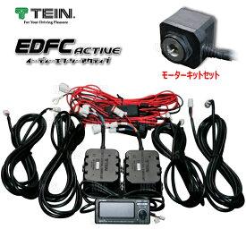 TEIN テイン EDFC ACTIVE イーディーエフシー アクティブ コントロールキット & モーターキット M12-M12 (EDK04-P8021-EDK05-12120