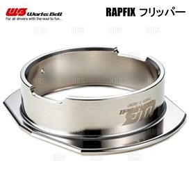 Works Bell ワークスベル RAPFIX FLIPPER ラフィックス フリッパー 2アクションリリースアダプター (RAPFIX-FLP