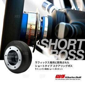 Works Bell ワークスベル ラフィックス/2 専用 ショートボスキット MR2 SW20 3/12〜11/9 (535S