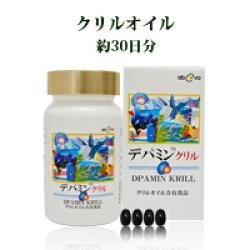 【送料無料】デパミンクリル