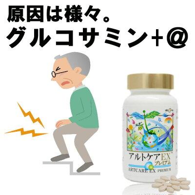 【送料無料】アルトケアEXプレミアム