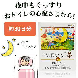 【送料無料】ペポアン茶